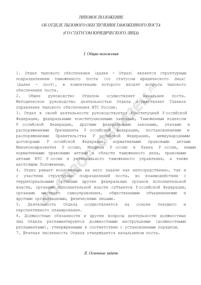 Типовое положение об отделе тылового обеспечения таможенного поста (со статусом юридического лица). Страница 1