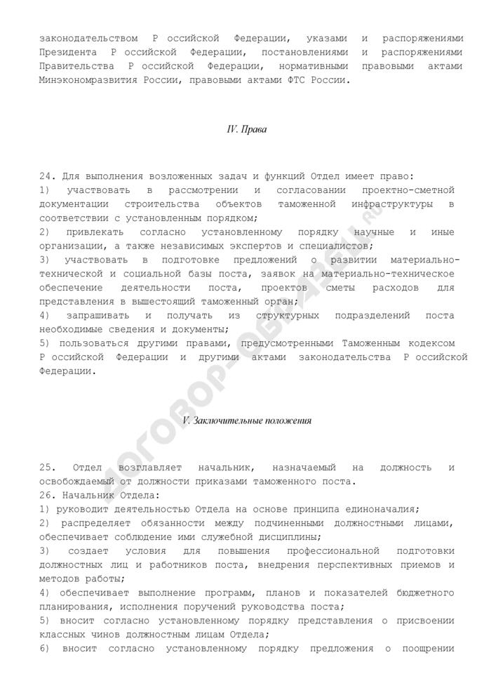 Типовое положение об отделе тылового обеспечения таможенного поста (со статусом юридического лица). Страница 3