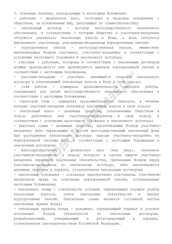 """Типовое положение о негосударственном пенсионном обеспечении работников дочерних обществ открытого акционерного общества """"Российские железные дороги. Страница 2"""