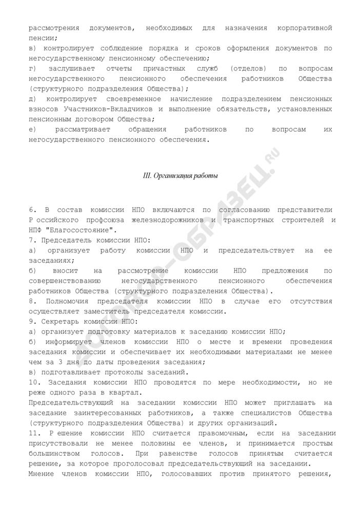 Типовое положение о комиссии по негосударственному пенсионному обеспечению открытого акционерного общества (его структурного подразделения). Страница 2