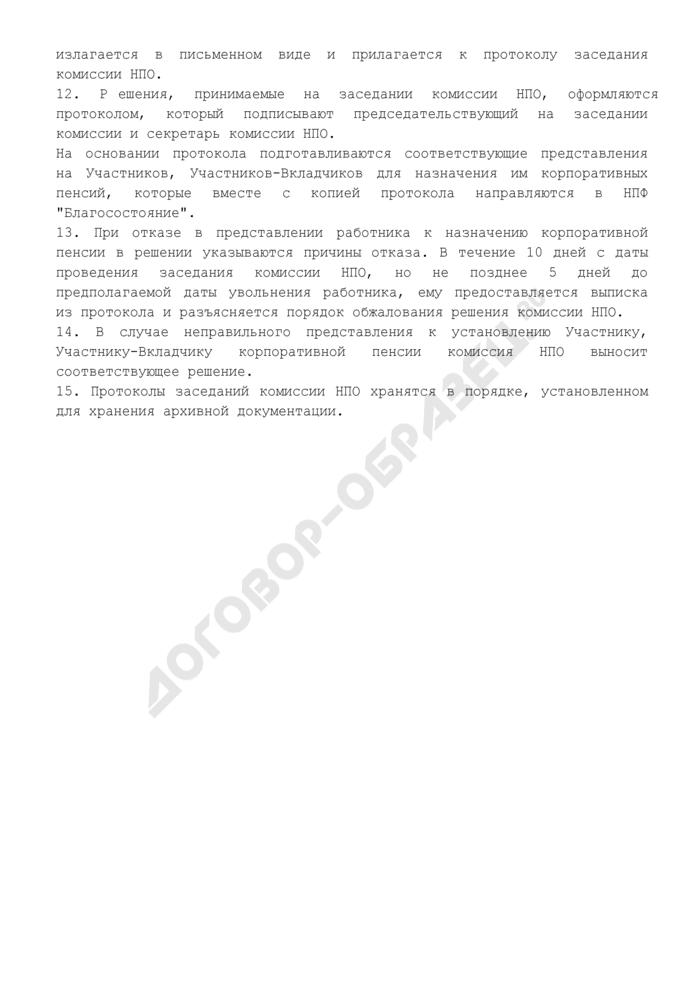 Типовое положение о комиссии по негосударственному пенсионному обеспечению открытого акционерного общества (его структурного подразделения). Страница 3