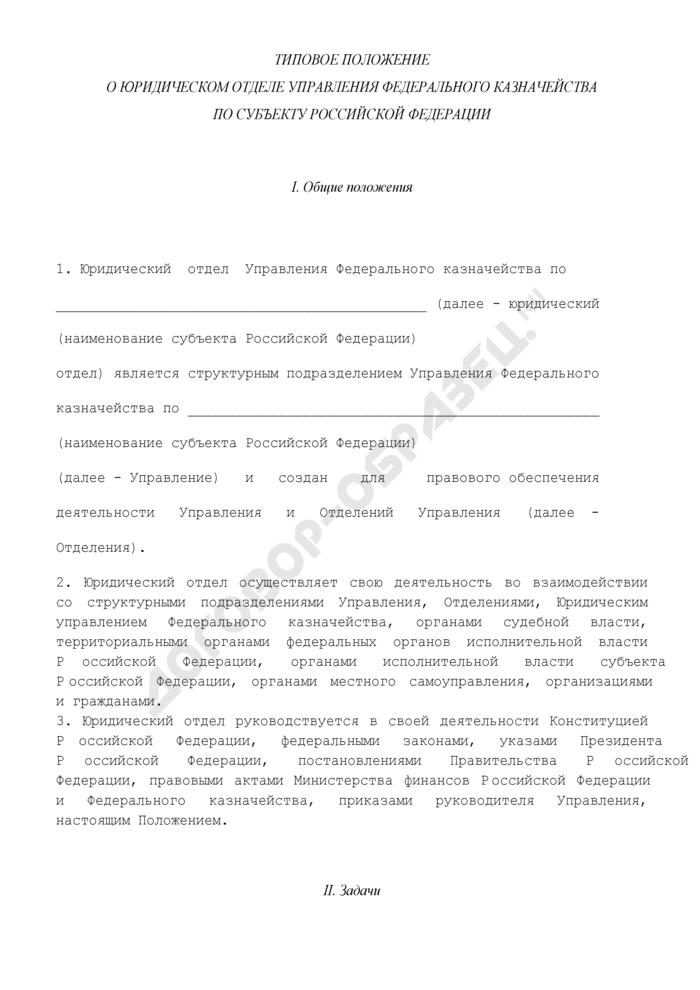 Типовое положение о юридическом отделе Управления Федерального казначейства по субъекту Российской Федерации. Страница 1