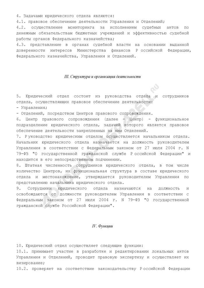 Типовое положение о юридическом отделе Управления Федерального казначейства по субъекту Российской Федерации. Страница 2