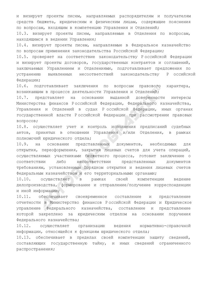 Типовое положение о юридическом отделе Управления Федерального казначейства по субъекту Российской Федерации. Страница 3