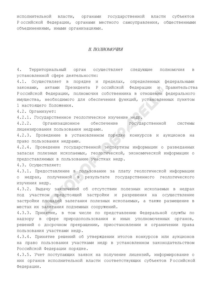 Типовое положение о территориальном органе Федерального агентства по недропользованию по субъекту Российской Федерации. Страница 2