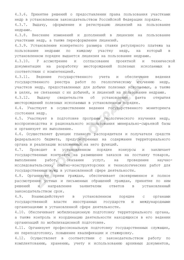 Типовое положение о территориальном органе Федерального агентства по недропользованию по субъекту Российской Федерации. Страница 3