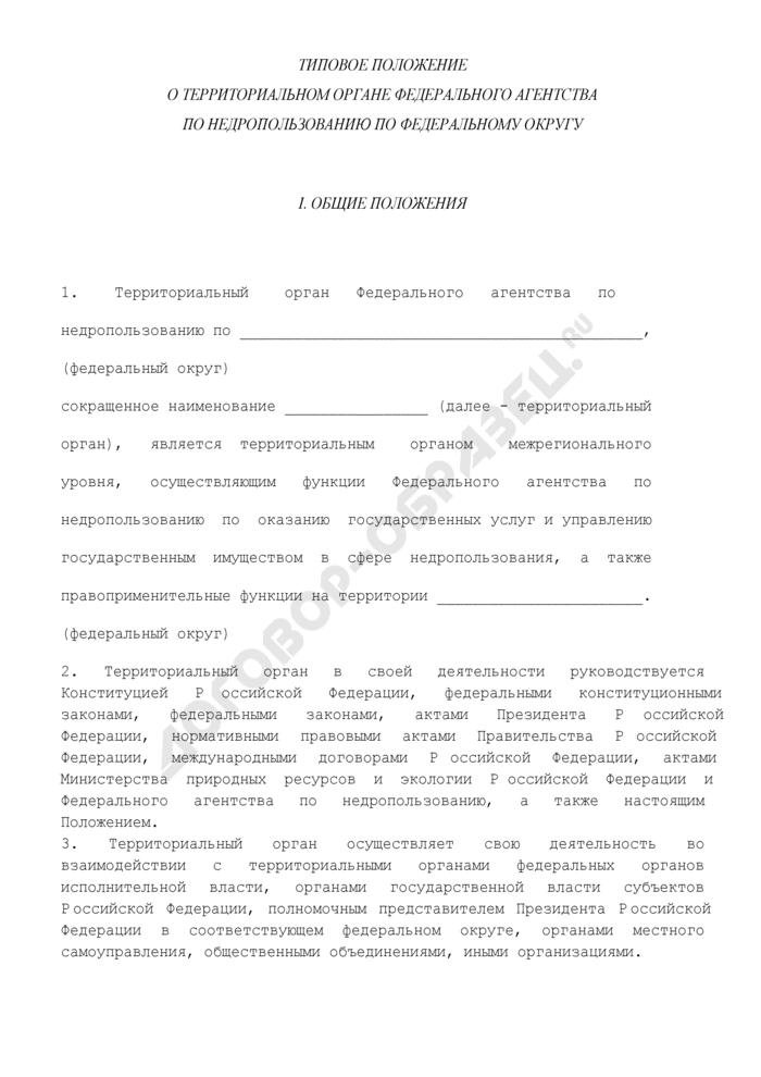 Типовое положение о территориальном органе Федерального агентства по недропользованию по федеральному округу. Страница 1