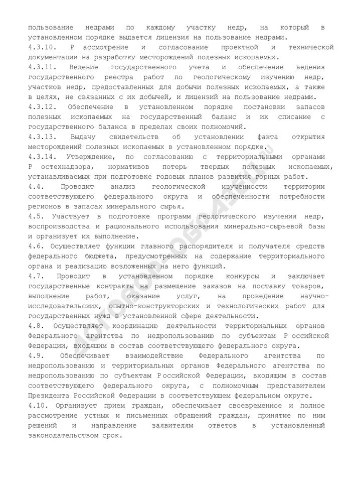 Типовое положение о территориальном органе Федерального агентства по недропользованию по федеральному округу. Страница 3
