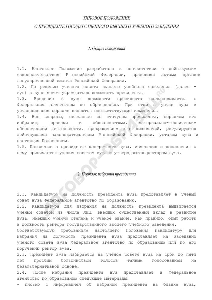 Типовое положение о президенте государственного высшего учебного заведения. Страница 1