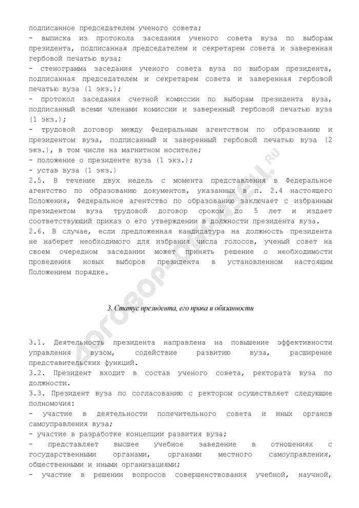 Типовое положение о президенте государственного высшего учебного заведения. Страница 2