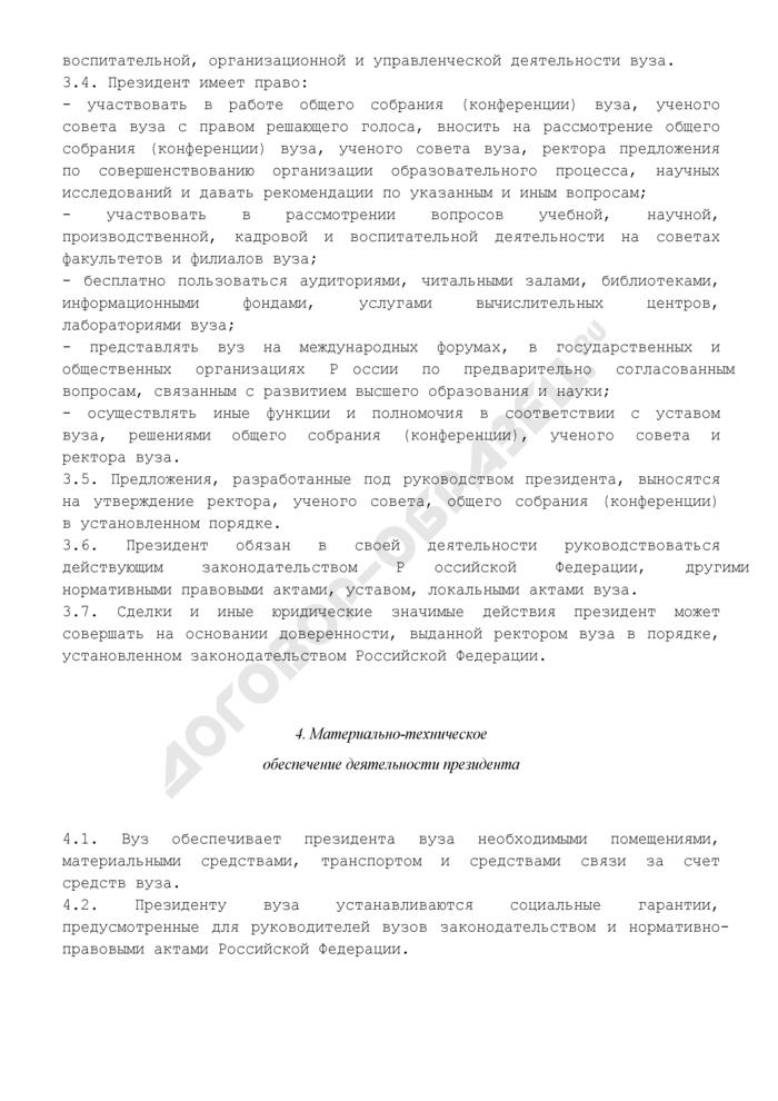 Типовое положение о президенте государственного высшего учебного заведения. Страница 3