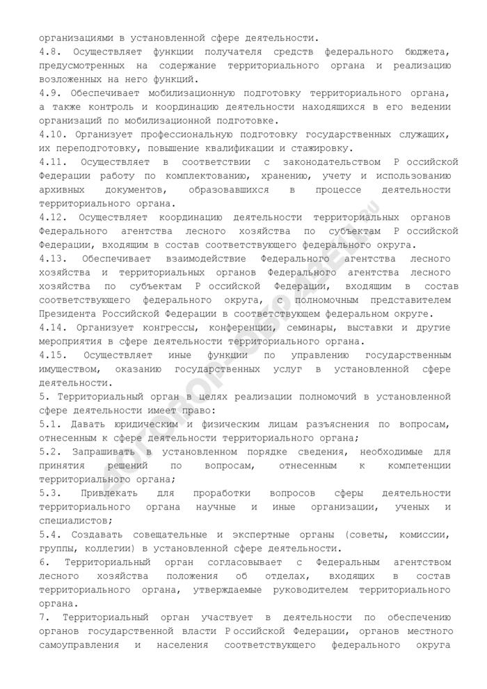 Типовое положение о Территориальном органе Федерального агентства лесного хозяйства по федеральному округу. Страница 3