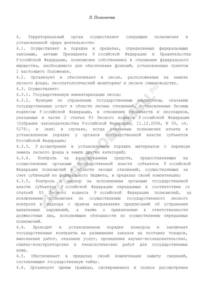 Типовое положение о территориальном органе Федерального агентства лесного хозяйства по субъекту Российской Федерации. Страница 2