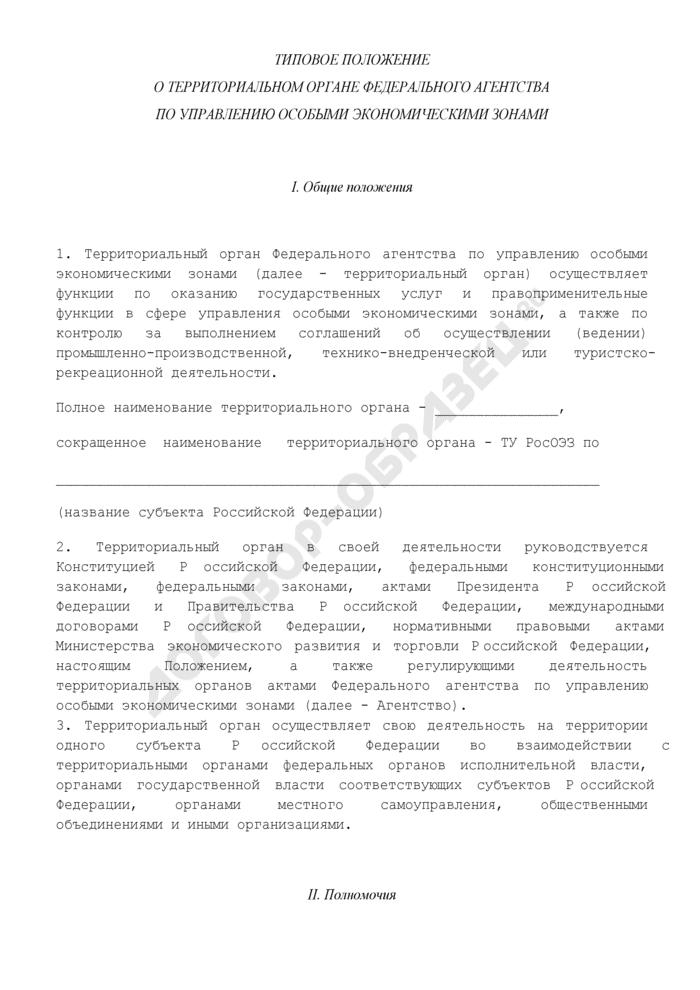 Типовое положение о территориальном органе Федерального агентства по управлению особыми экономическими зонами. Страница 1