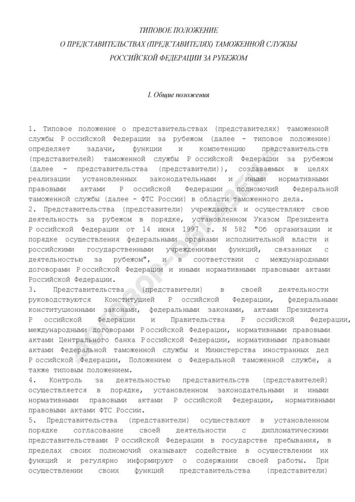 Типовое положение о представительствах (представителях) таможенной службы Российской Федерации за рубежом. Страница 1