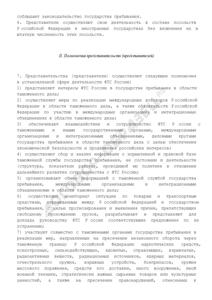 Типовое положение о представительствах (представителях) таможенной службы Российской Федерации за рубежом. Страница 2