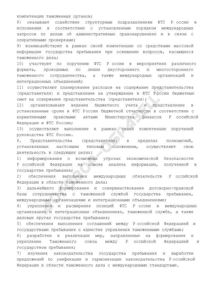 Типовое положение о представительствах (представителях) таможенной службы Российской Федерации за рубежом. Страница 3