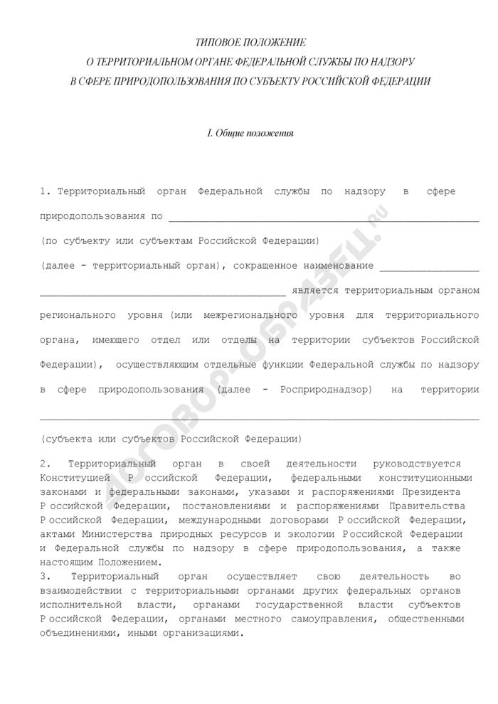 Типовое положение о территориальном органе Федеральной службы по надзору в сфере природопользования по субъекту Российской Федерации. Страница 1