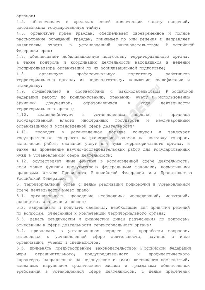 Типовое положение о территориальном органе Федеральной службы по надзору в сфере природопользования по субъекту Российской Федерации. Страница 3