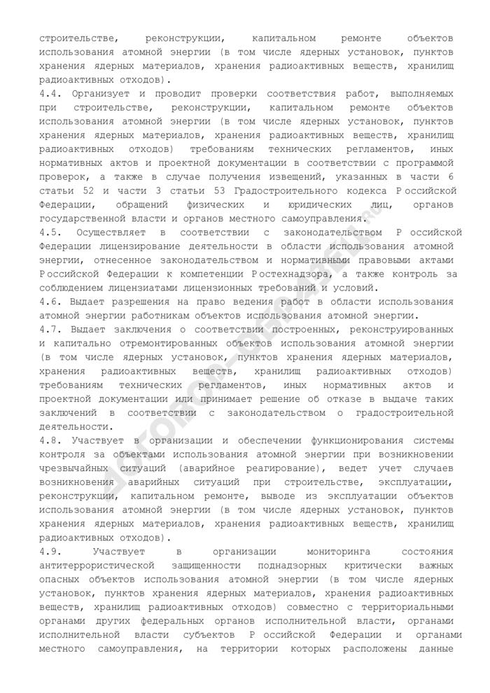 Типовое положение о межрегиональном территориальном органе по надзору за ядерной и радиационной безопасностью Федеральной службы по экологическому, технологическому и атомному надзору. Страница 3