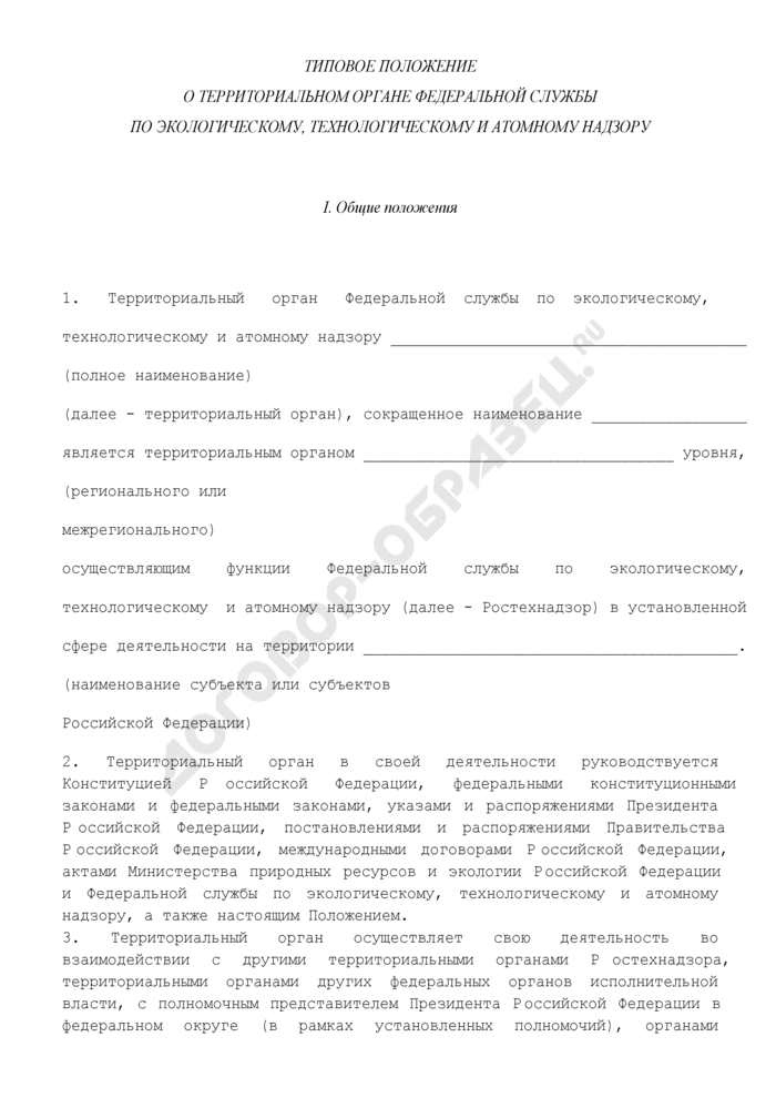Типовое положение о территориальном органе Федеральной службы по экологическому, технологическому и атомному надзору. Страница 1