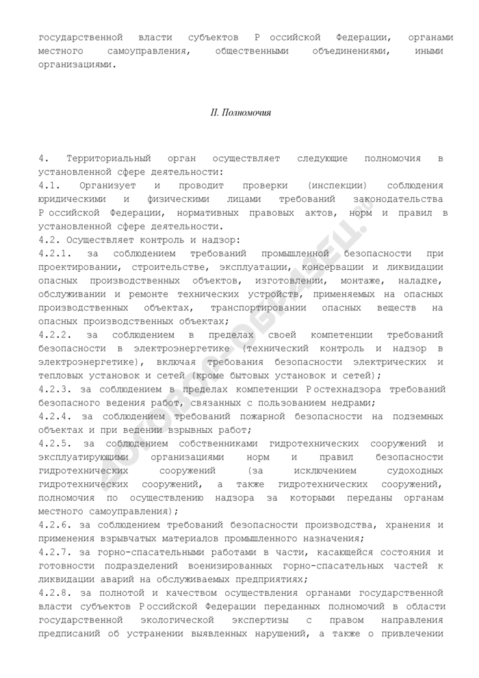 Типовое положение о территориальном органе Федеральной службы по экологическому, технологическому и атомному надзору. Страница 2