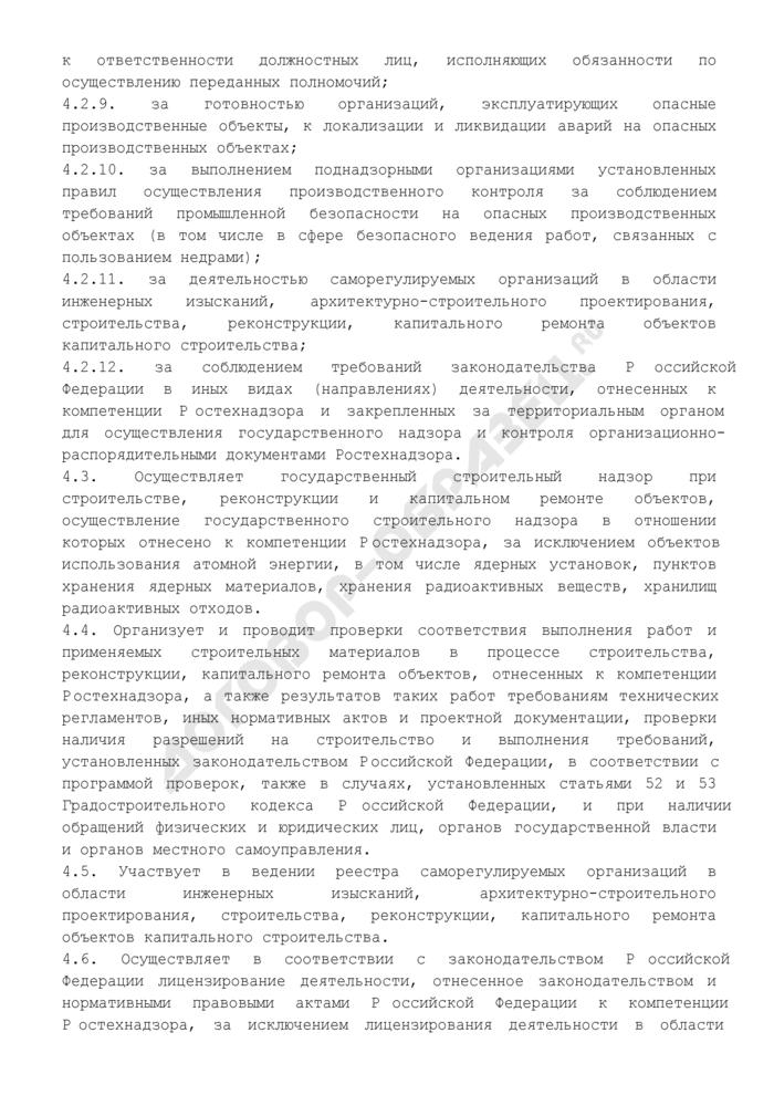 Типовое положение о территориальном органе Федеральной службы по экологическому, технологическому и атомному надзору. Страница 3