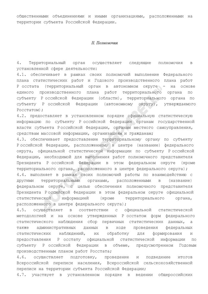 Типовое положение о территориальном органе Федеральной службы государственной статистики. Страница 2
