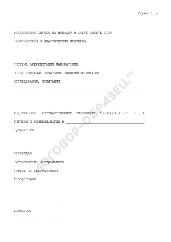 Форма титульного листа положения об аккредитованном испытательном лабораторном центре федеральных государственных учреждений здравоохранения - центров гигиены и эпидемиологии в субъекте Российской Федерации. Форма N 3.1А. Страница 1