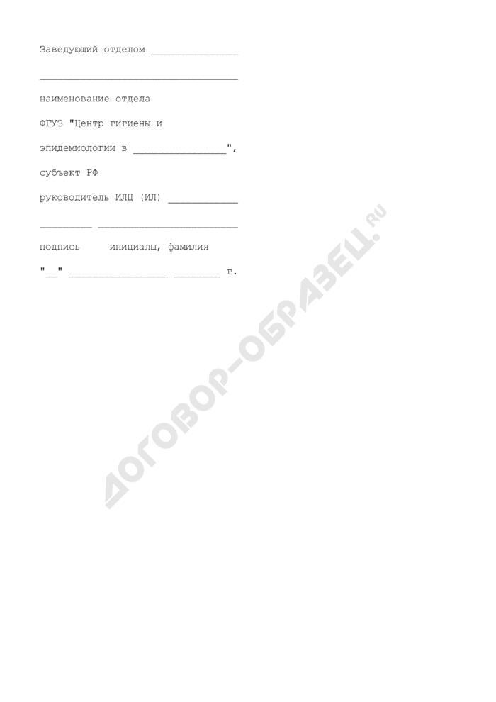 Форма титульного листа положения об аккредитованном испытательном лабораторном центре (испытательной лаборатории) отдела федерального государственного учреждения здравоохранения - центра гигиены и эпидемиологии в субъекте Российской Федерации. Форма N 3.4. Страница 3