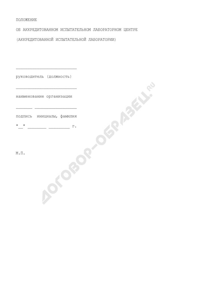 Форма титульного листа положения об аккредитованном испытательном лабораторном центре (испытательной лаборатории) других организаций. Форма N 3.5. Страница 2