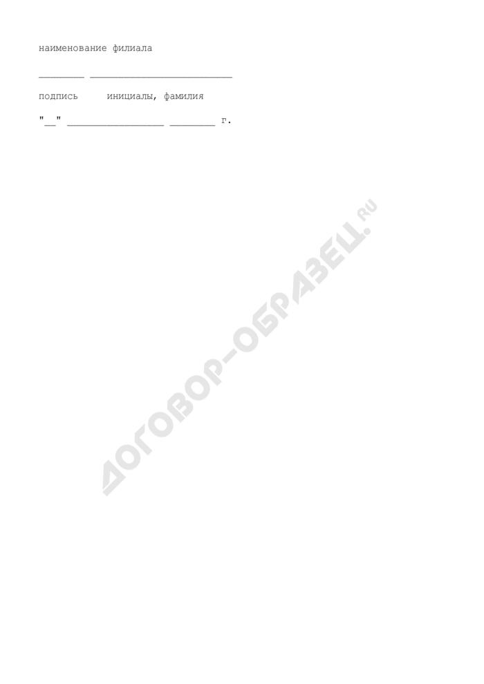 Форма титульного листа положения об аккредитованном испытательном лабораторном центре филиала центра гигиены и эпидемиологии в субъекте Российской Федерации. Форма N 3.2Б. Страница 3