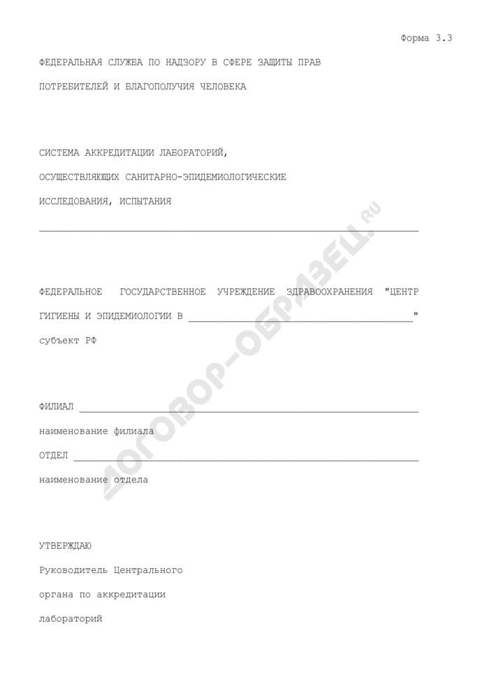 Форма титульного листа положения об аккредитованном испытательном лабораторном центре (испытательной лаборатории) отдела филиала центра гигиены и эпидемиологии в субъекте Российской Федерации. Форма N 3.3. Страница 1