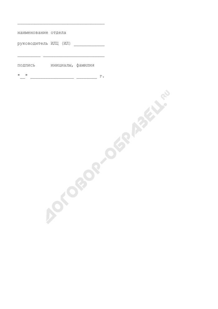 Форма титульного листа положения об аккредитованном испытательном лабораторном центре (испытательной лаборатории) отдела филиала центра гигиены и эпидемиологии в субъекте Российской Федерации. Форма N 3.3. Страница 3