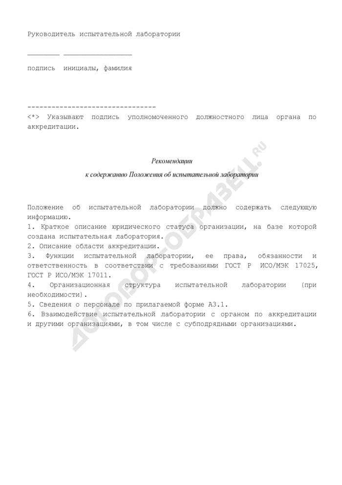 Формы документов, используемых при аккредитации испытательных лабораторий. Форма титульного листа Положения об испытательной лаборатории. Форма N А3. Страница 2