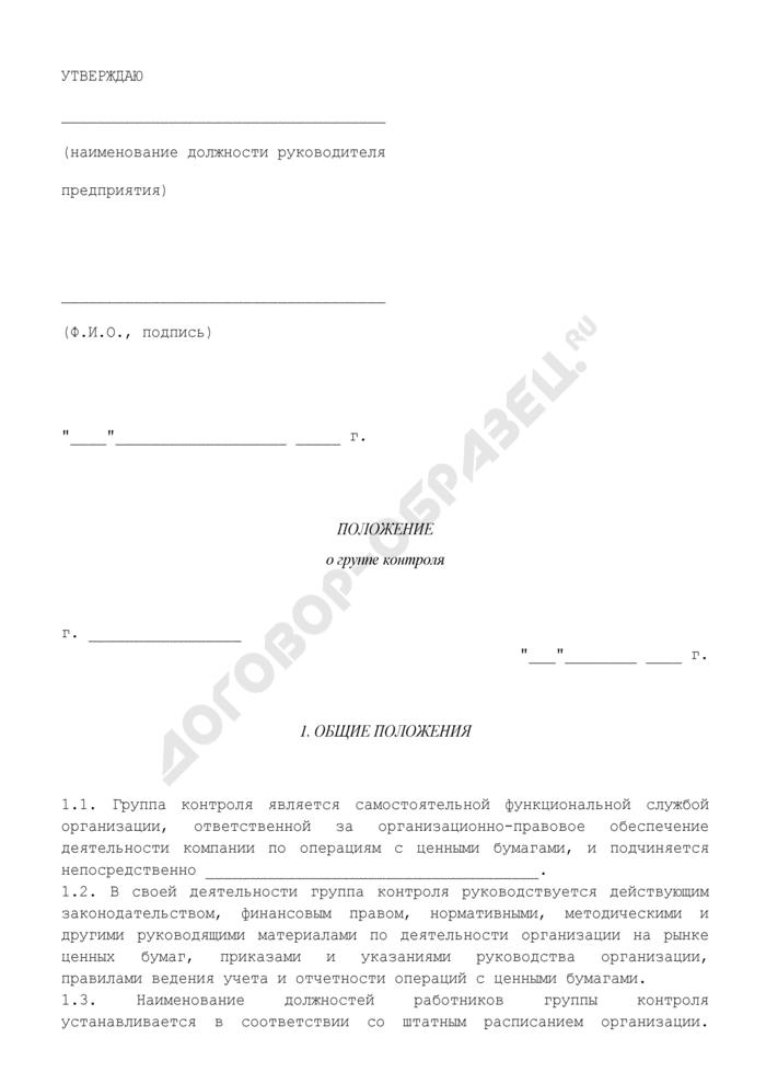 Положение о группе контроля, ответственной за организационно-правовое обеспечение деятельности компании по операциям с ценными бумагами. Страница 1