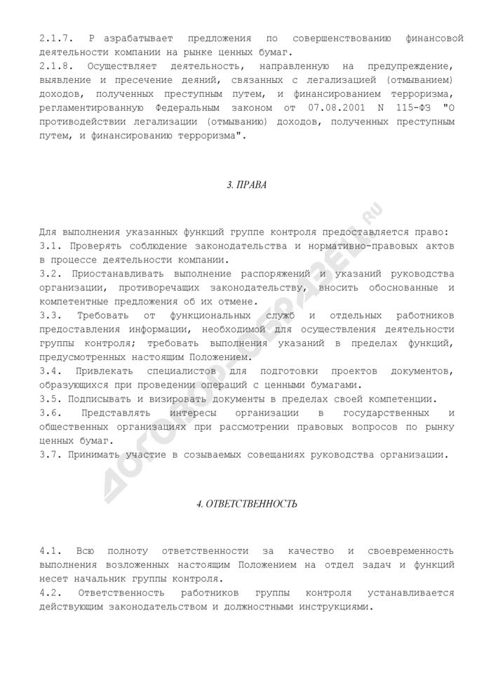 Положение о группе контроля, ответственной за организационно-правовое обеспечение деятельности компании по операциям с ценными бумагами. Страница 3