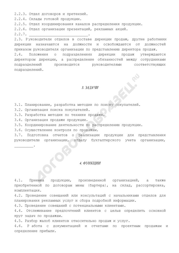 Положение о дирекции продаж организации. Страница 2