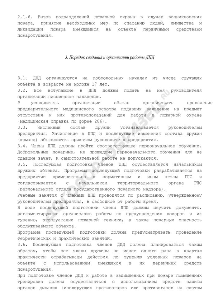 Положение о добровольных пожарных дружинах на территории города Москвы. Страница 2