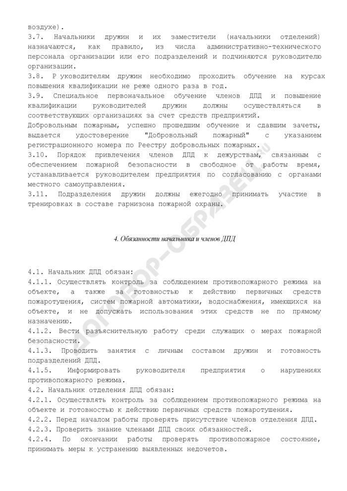 Положение о добровольных пожарных дружинах на территории города Москвы. Страница 3