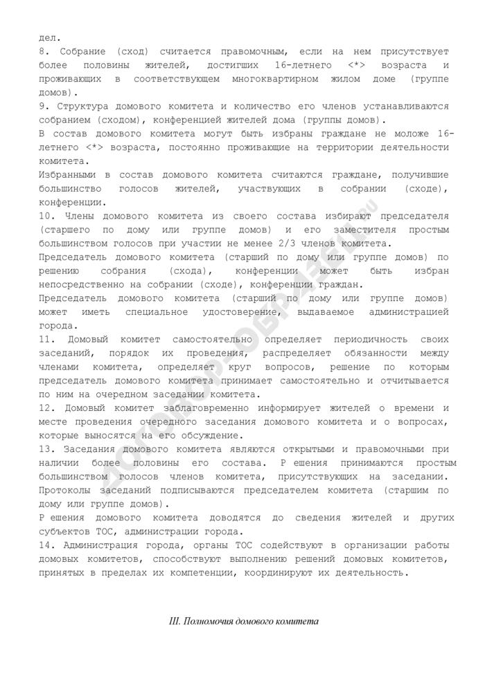 Положение о домовом комитете многоквартирного жилого дома (группы домов) территориального общественного самоуправления в г. Дубна Московской области. Страница 2