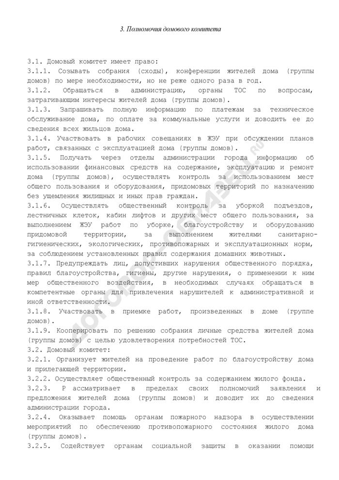 Положение о домовом комитете многоквартирного жилого дома (группы домов) территориального общественного самоуправления в городе Подольске Московской области. Страница 3