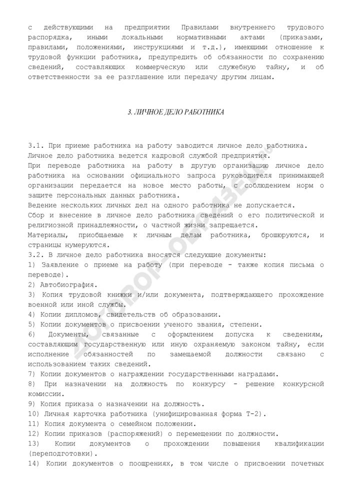 Положение о едином порядке оформления приема и увольнения сотрудников. Страница 3