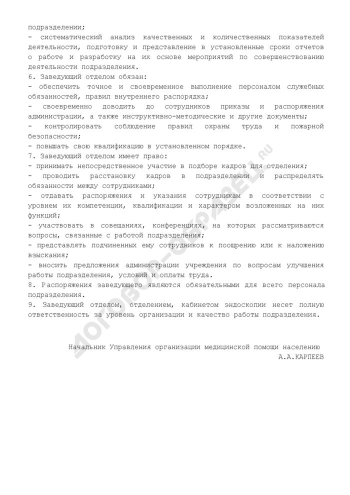 Положение о заведующем отделом, отделением, кабинетом эндоскопии. Страница 2