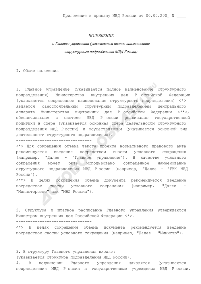 Образец оформления положения о Главном управлении структурного подразделения МВД России. Страница 1