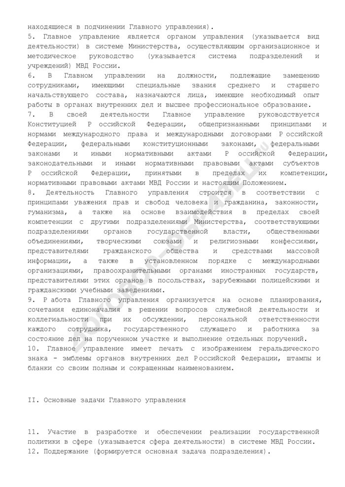 Образец оформления положения о Главном управлении структурного подразделения МВД России. Страница 2