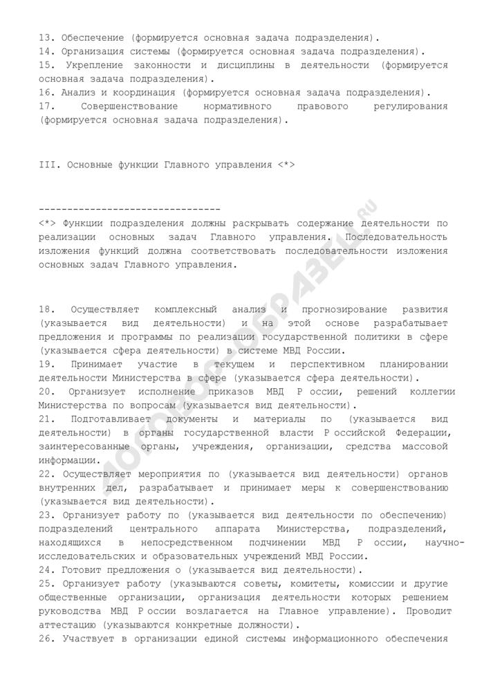 Образец оформления положения о Главном управлении структурного подразделения МВД России. Страница 3