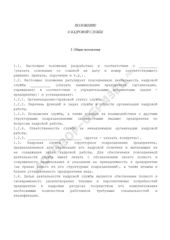 Положение о кадровой службе предприятия (организации, учреждения). Страница 1