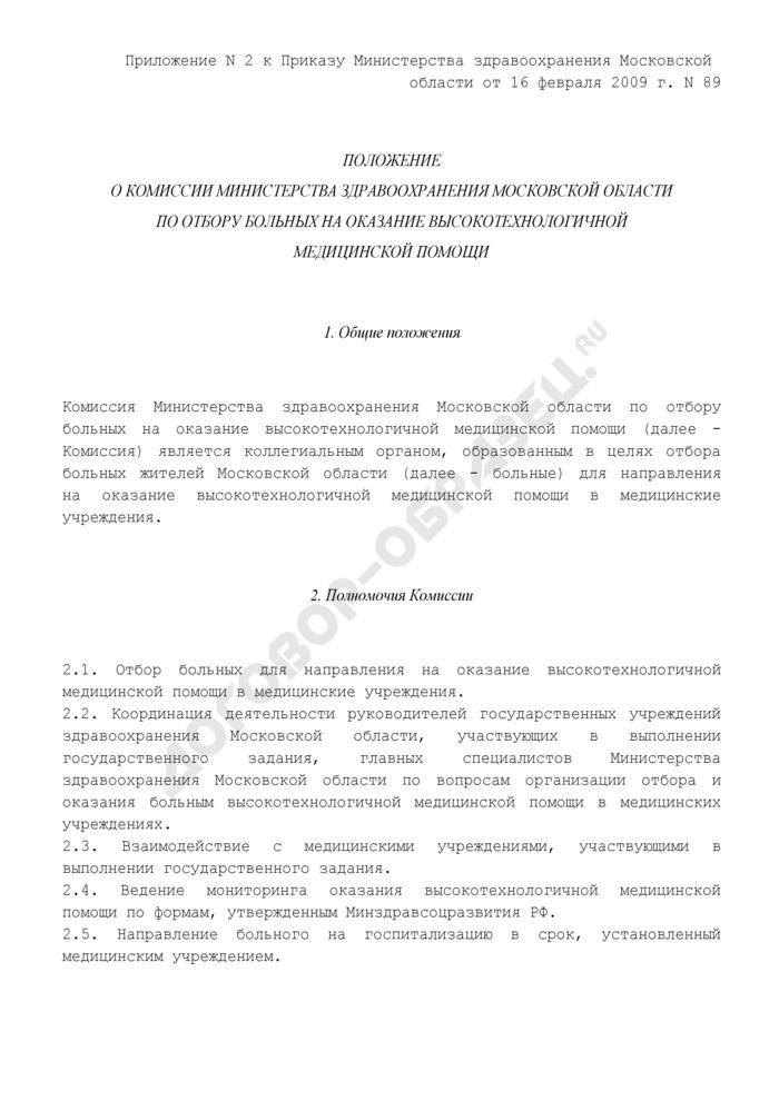 Положение о комиссии Министерства здравоохранения Московской области по отбору больных на оказание высокотехнологичной медицинской помощи. Страница 1