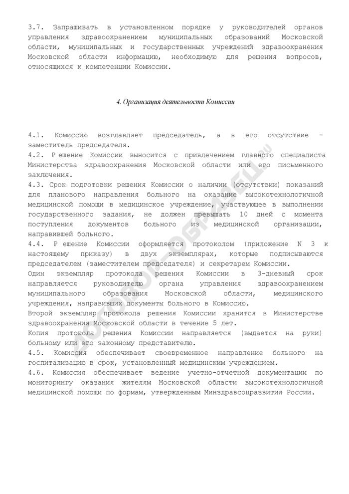 Положение о комиссии Министерства здравоохранения Московской области по отбору больных на оказание высокотехнологичной медицинской помощи. Страница 3